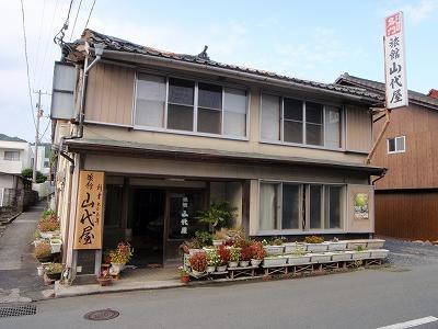愛媛県愛南町 山代屋旅館