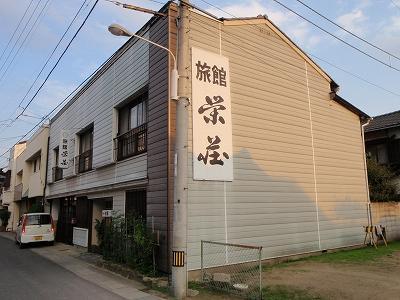 志度寺そば 栄荘旅館