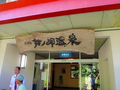 井ノ岬温泉ホテル