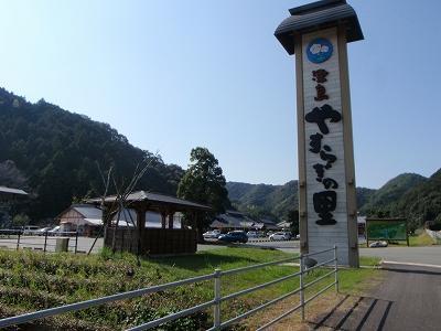 津島やすらぎの里 熱田温泉