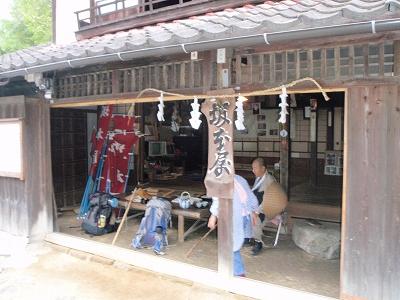 坂本屋(三坂峠)