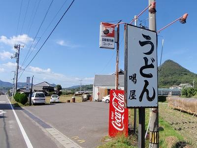 うどん喝屋 (71番弥谷寺そば)