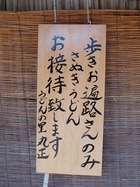 おみやげ麺丸正(72番そば)