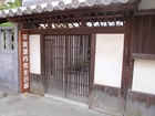 平賀源内の旧邸