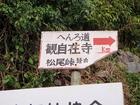 観自在寺へ、松尾峠経由