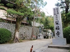 57番札所 栄福寺